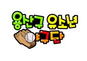 용산구 유소년 야구단