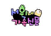 서휘네 가족신문