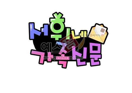 미리보기: 서휘네 가족신문 - 손글씨 > POP > 유치원/학교
