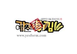 섬네일: 감자튀김 - 손글씨 > POP > 음식점/카페