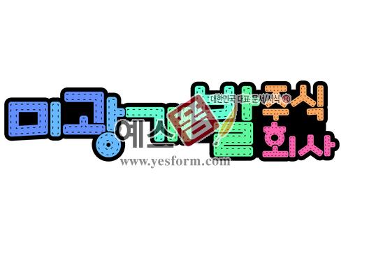 미리보기: 미광개발주식회사 - 손글씨 > POP > 문패/도어사인