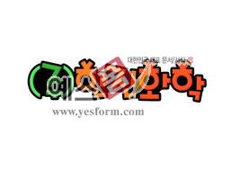 섬네일: (주)한진화학 - 손글씨 > POP > 문패/도어사인