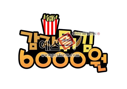 미리보기: 감자튀김 6000원 - 손글씨 > POP > 음식점/카페