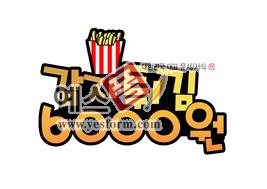 섬네일: 감자튀김 6000원 - 손글씨 > POP > 음식점/카페