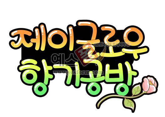 미리보기: 제이글로우 향기공방 - 손글씨 > POP > 문패/도어사인