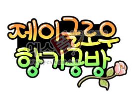 섬네일: 제이글로우 향기공방 - 손글씨 > POP > 문패/도어사인