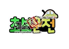 섬네일: 초보운전 - 손글씨 > POP > 자동차/주차