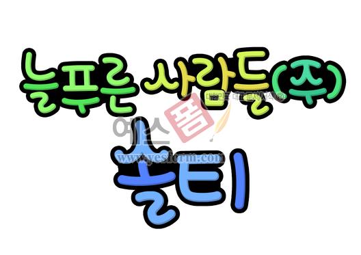 미리보기: 늘푸른사람들(주)솔티 - 손글씨 > POP > 문패/도어사인