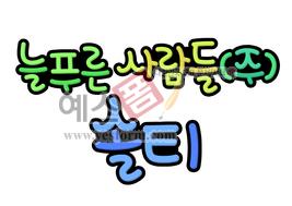 섬네일: 늘푸른사람들(주)솔티 - 손글씨 > POP > 문패/도어사인
