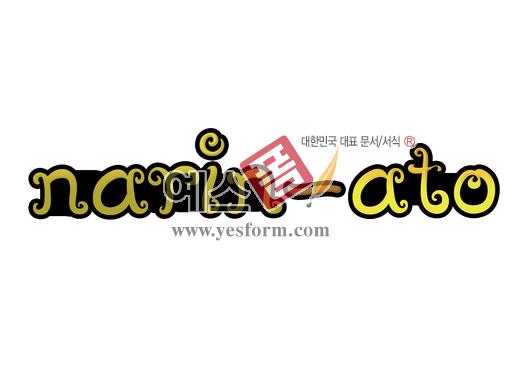미리보기: narin-ato - 손글씨 > POP > 문패/도어사인