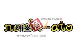섬네일: narin-ato - 손글씨 > POP > 문패/도어사인