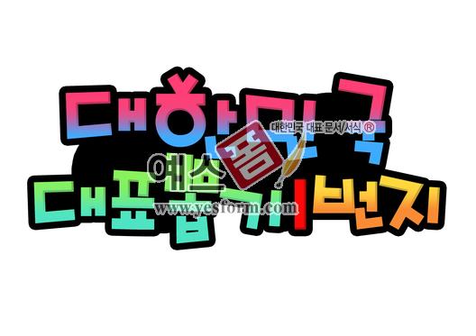 미리보기: 대한민국 대표 뽑기 1 번지 - 손글씨 > POP > 문패/도어사인