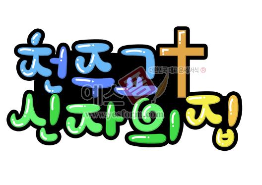 미리보기:  천주교 신자의 집  - 손글씨 > POP > 문패/도어사인