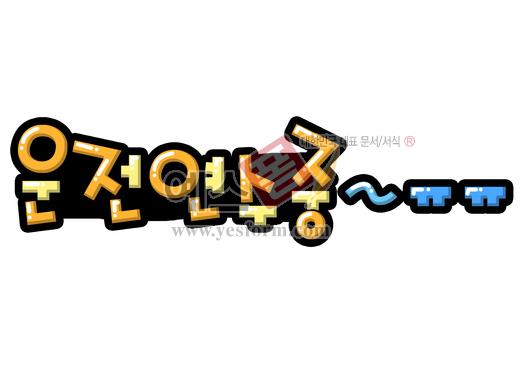 미리보기: 운전연수중~ㅠㅠ - 손글씨 > POP > 자동차/주차