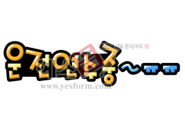 섬네일: 운전연수중~ㅠㅠ - 손글씨 > POP > 자동차/주차