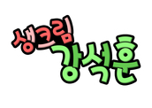 생크림강석훈