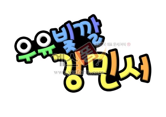 미리보기: 우유빛깔 강민서 - 손글씨 > POP > 응원피켓