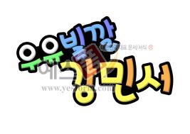 섬네일: 우유빛깔 강민서 - 손글씨 > POP > 응원피켓