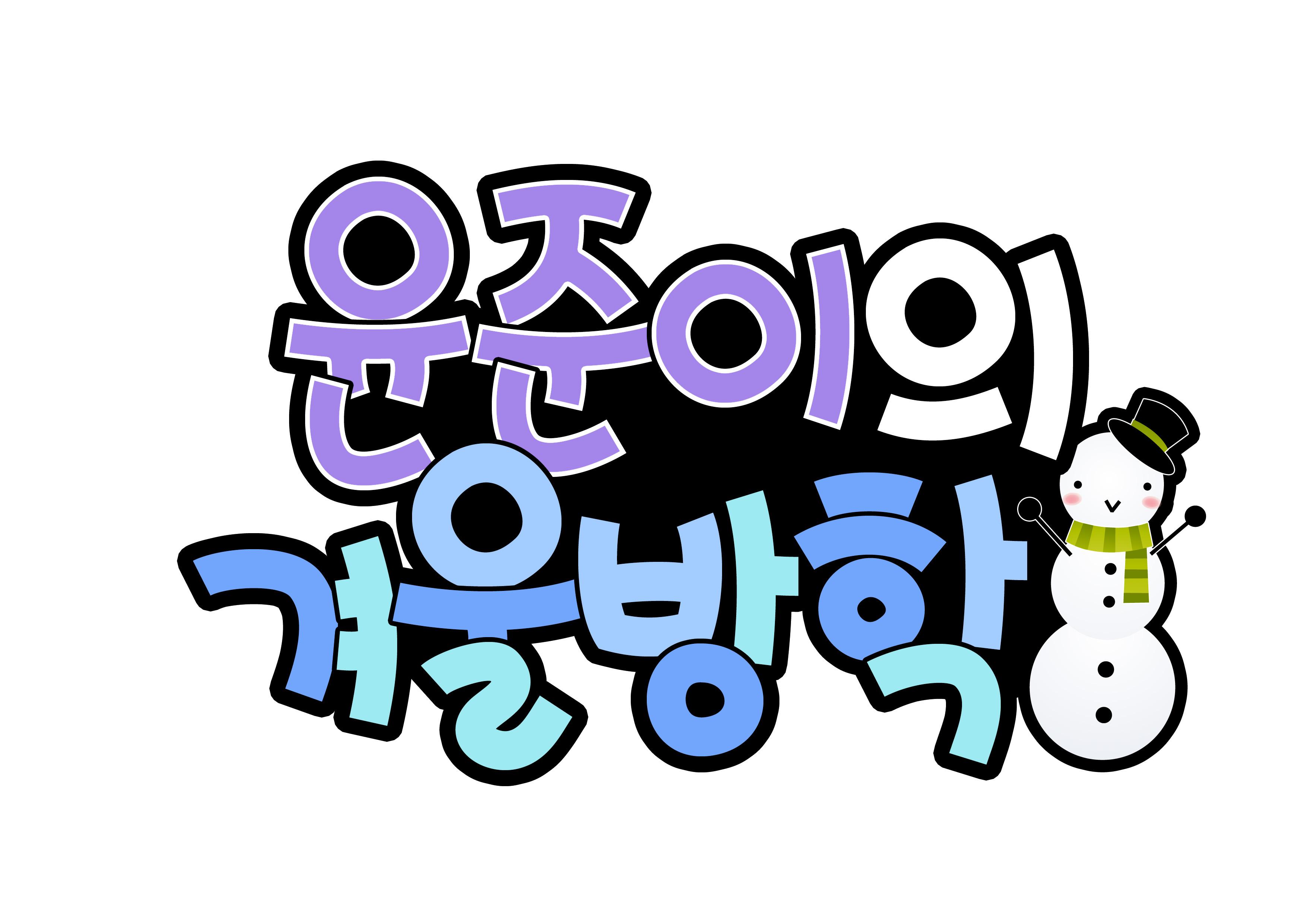 윤준이의 겨울방학