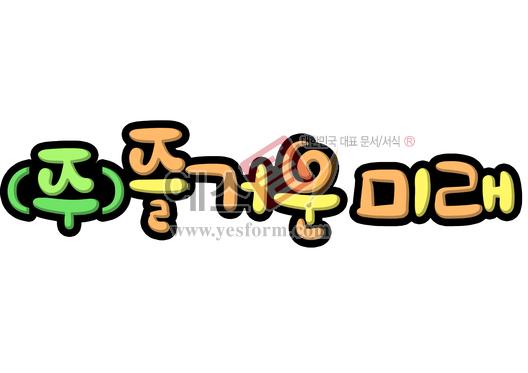 미리보기: (주)즐거운미래 - 손글씨 > POP > 문패/도어사인