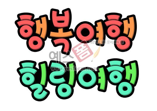 미리보기: 행복여행 힐링여행 - 손글씨 > POP > 기타