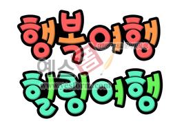 섬네일: 행복여행 힐링여행 - 손글씨 > POP > 기타