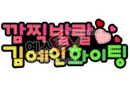 섬네일: 깜찍발랄 김예인 화이팅 - 손글씨 > POP > 응원피켓