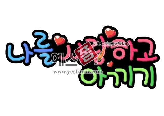 미리보기: 나를 사랑하고아끼기 - 손글씨 > POP > 응원피켓