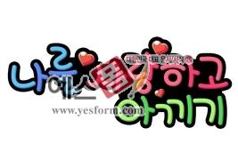 섬네일: 나를 사랑하고아끼기 - 손글씨 > POP > 응원피켓