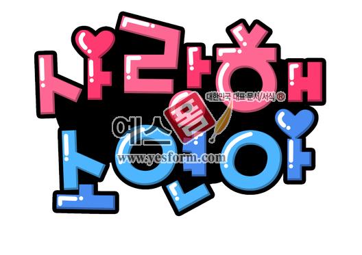미리보기: 사랑해 소연아 - 손글씨 > POP > 웨딩축하