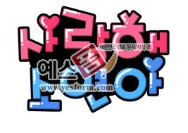섬네일: 사랑해 소연아 - 손글씨 > POP > 웨딩축하