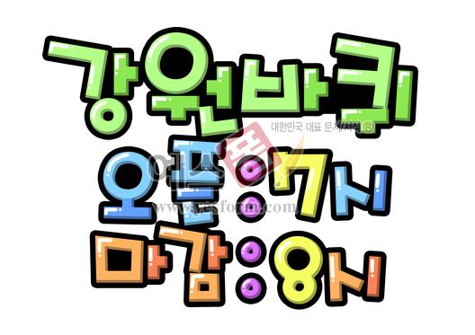미리보기: 강원바퀴 오픈7시 마감8시 - 손글씨 > POP > 음식점/카페