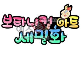 섬네일: 보타니컬 아트 세밀화 - 손글씨 > POP > 기타