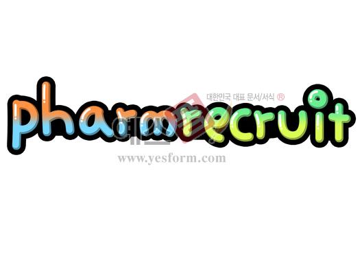 미리보기: pharm recruit - 손글씨 > POP > 기타