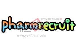 섬네일: pharm recruit - 손글씨 > POP > 기타