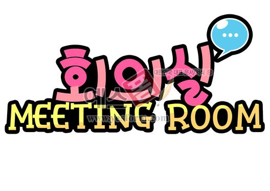 미리보기:  회의실 MEETING ROOM  - 손글씨 > POP > 문패/도어사인