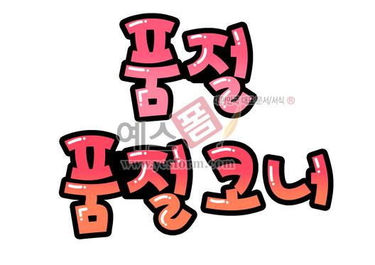 미리보기: 품절, 품절코너 - 손글씨 > POP > 안내표지판