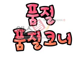 섬네일: 품절, 품절코너 - 손글씨 > POP > 안내표지판