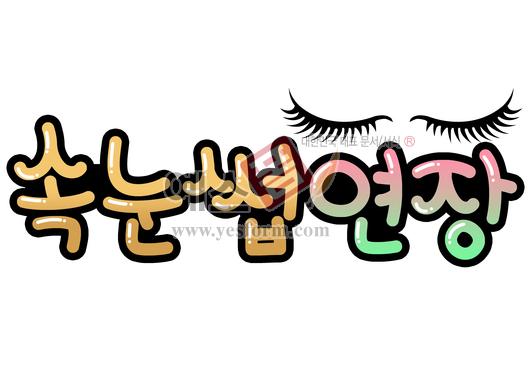 미리보기: 속눈썹연장 - 손글씨 > POP > 패션/뷰티