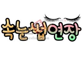 섬네일: 속눈썹연장 - 손글씨 > POP > 패션/뷰티