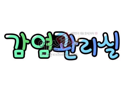 미리보기: 감염관리실 - 손글씨 > POP > 문패/도어사인