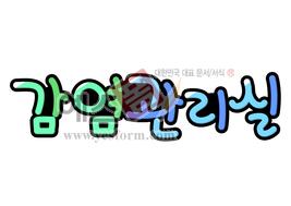 섬네일: 감염관리실 - 손글씨 > POP > 문패/도어사인
