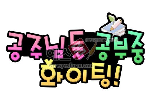 미리보기:  공주님들 공부중  - 손글씨 > POP > 문패/도어사인