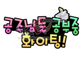 섬네일:  공주님들 공부중  - 손글씨 > POP > 문패/도어사인