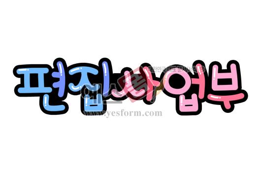 미리보기: 편집사업부 - 손글씨 > POP > 문패/도어사인