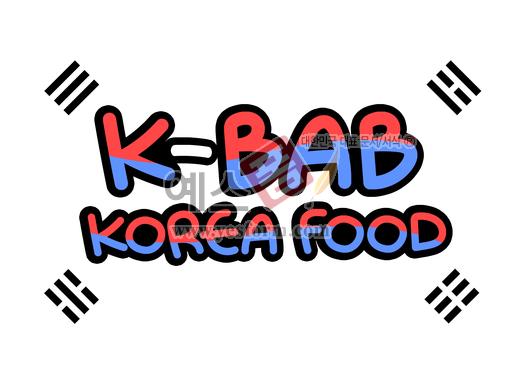 미리보기:  K-BAB KOREA FOOD  - 손글씨 > POP > 문패/도어사인