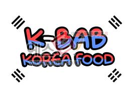 섬네일:  K-BAB KOREA FOOD  - 손글씨 > POP > 문패/도어사인