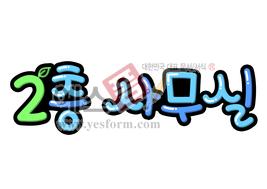섬네일: 2층 사무실 - 손글씨 > POP > 문패/도어사인