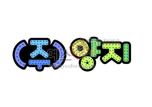 미리보기: (주)양지 - 손글씨 > POP > 문패/도어사인