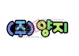 섬네일: (주)양지 - 손글씨 > POP > 문패/도어사인